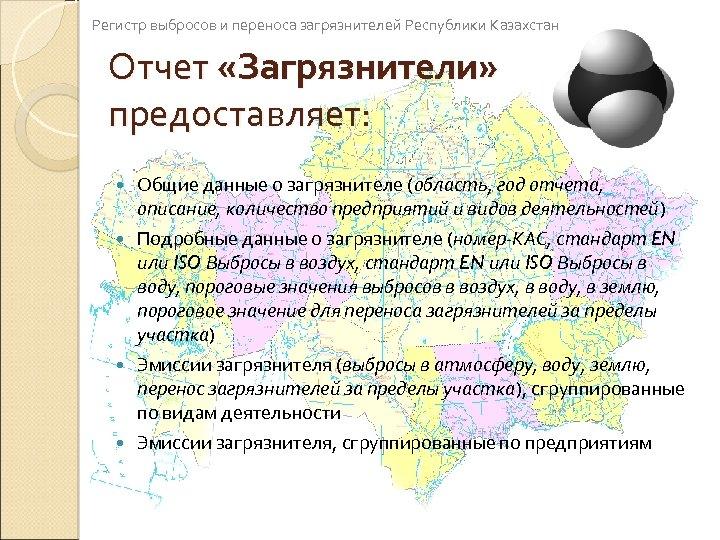 Регистр выбросов и переноса загрязнителей Республики Казахстан Отчет «Загрязнители» предоставляет: Общие данные о загрязнителе
