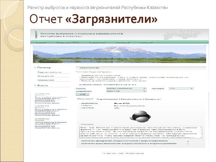 Регистр выбросов и переноса загрязнителей Республики Казахстан Отчет «Загрязнители»