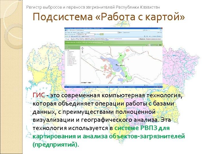 Регистр выбросов и переноса загрязнителей Республики Казахстан Подсистема «Работа с картой» ГИС - это