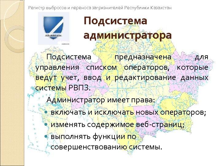 Регистр выбросов и переноса загрязнителей Республики Казахстан Подсистема администратора Подсистема предназначена для управления списком