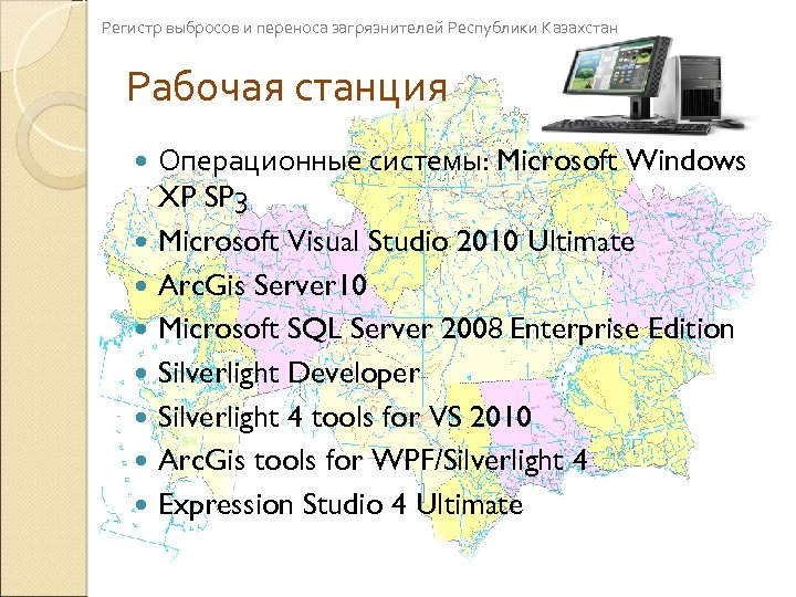 Регистр выбросов и переноса загрязнителей Республики Казахстан Рабочая станция Операционные системы: Microsoft Windows XP