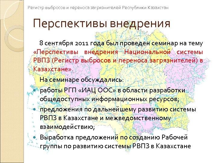 Регистр выбросов и переноса загрязнителей Республики Казахстан Перспективы внедрения 8 сентября 2011 года был