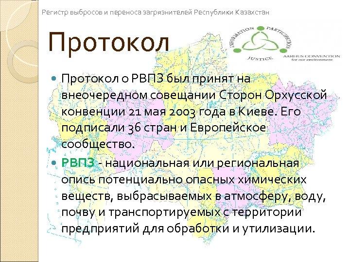 Регистр выбросов и переноса загрязнителей Республики Казахстан Протокол о РВПЗ был принят на внеочередном