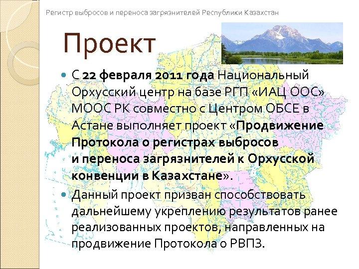 Регистр выбросов и переноса загрязнителей Республики Казахстан Проект С 22 февраля 2011 года Национальный