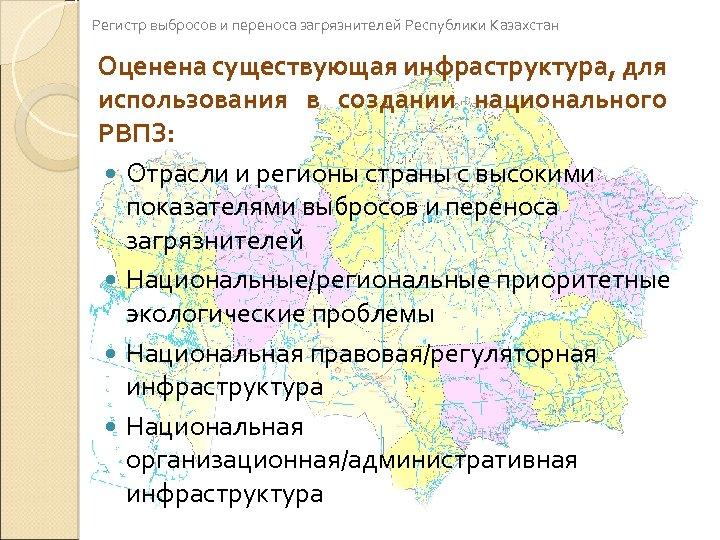 Регистр выбросов и переноса загрязнителей Республики Казахстан Оценена существующая инфраструктура, для использования в создании