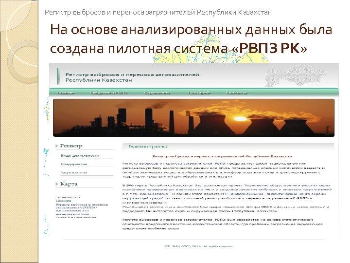 Регистр выбросов и переноса загрязнителей Республики Казахстан На основе анализированных данных была создана пилотная