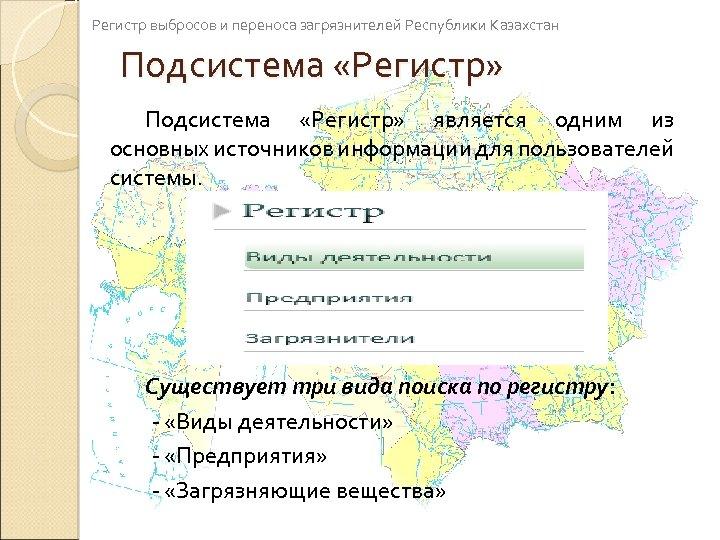 Регистр выбросов и переноса загрязнителей Республики Казахстан Подсистема «Регистр» Подсистема «Регистр» является одним из
