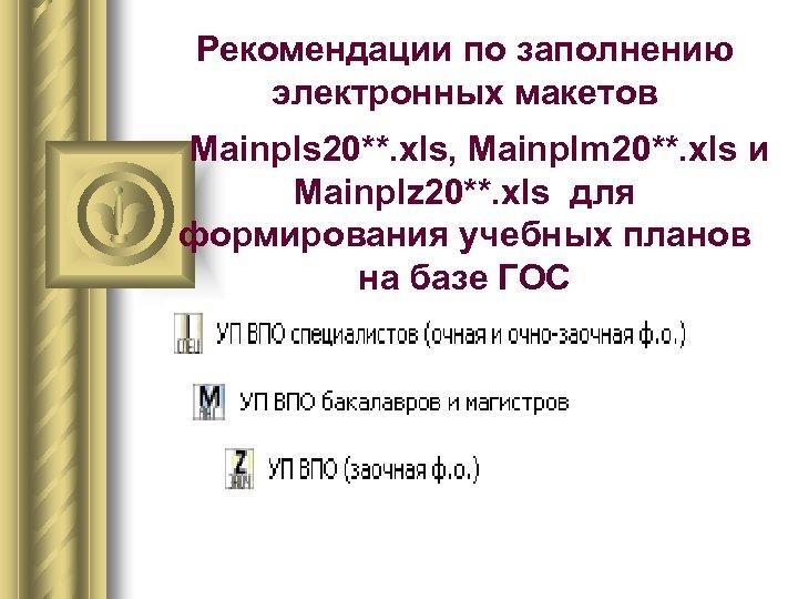 Рекомендации по заполнению электронных макетов Мainpls 20**. xls, Mainplm 20**. xls и Mainplz 20**.