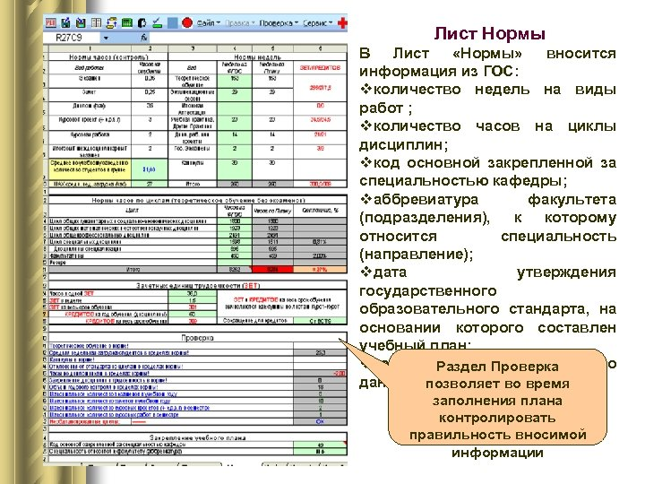 Лист Нормы В Лист «Нормы» вносится информация из ГОС: vколичество недель на виды работ