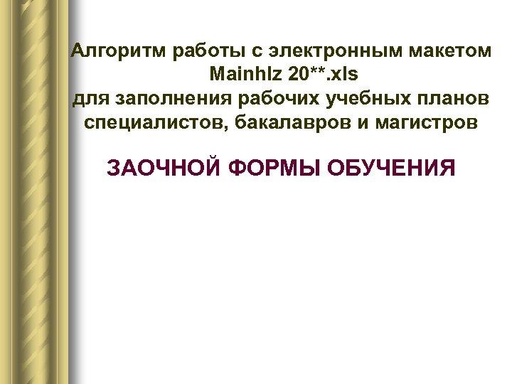 Алгоритм работы с электронным макетом Mainhlz 20**. xls для заполнения рабочих учебных планов специалистов,