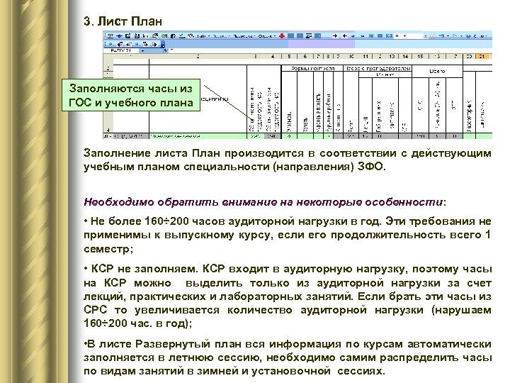 3. Лист План Заполняются часы из ГОС и учебного плана Заполнение листа План производится