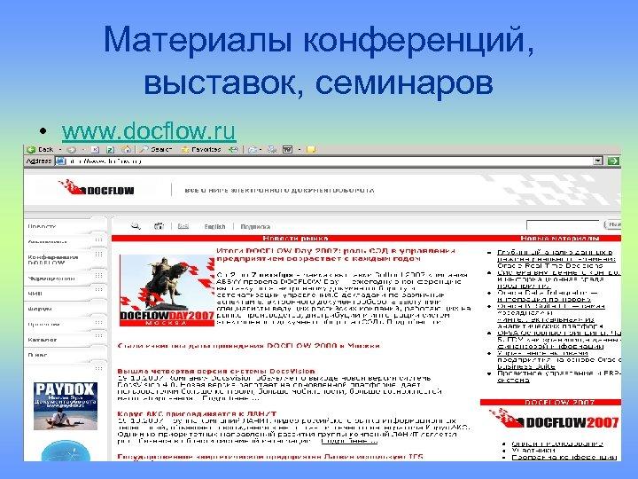 Материалы конференций, выставок, семинаров • www. docflow. ru