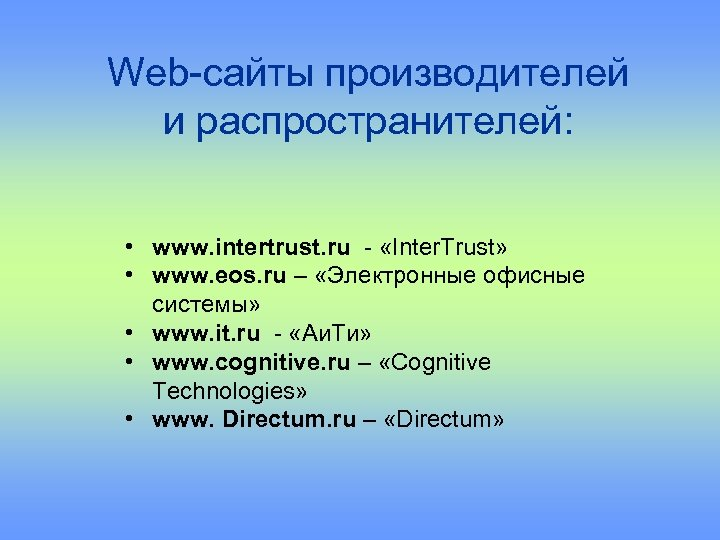 Web-сайты производителей и распространителей: • www. intertrust. ru - «Inter. Trust» • www. eos.