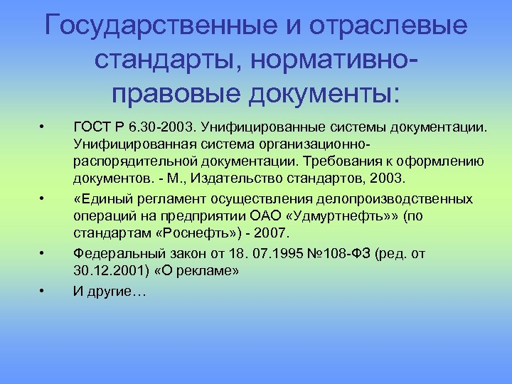 Государственные и отраслевые стандарты, нормативноправовые документы: • • ГОСТ Р 6. 30 -2003. Унифицированные