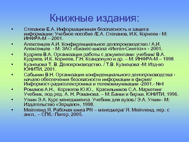 Книжные издания: • • Степанов Е. А. Информационная безопасность и защита информации: Учебное пособие