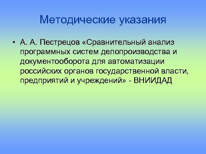 Методические указания • А. А. Пестрецов «Сравнительный анализ программных систем делопроизводства и документооборота для
