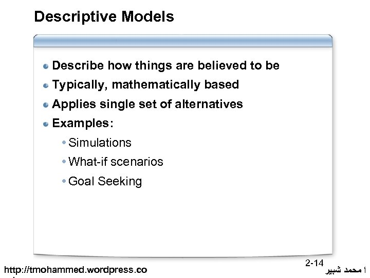 Descriptive Models Describe how things are believed to be Typically, mathematically based Applies single