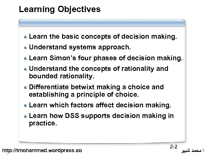 Learning Objectives Learn the basic concepts of decision making. Understand systems approach. Learn Simon's