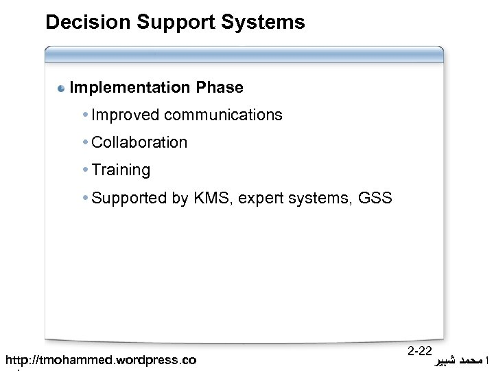 Decision Support Systems Implementation Phase Improved communications Collaboration Training Supported by KMS, expert systems,