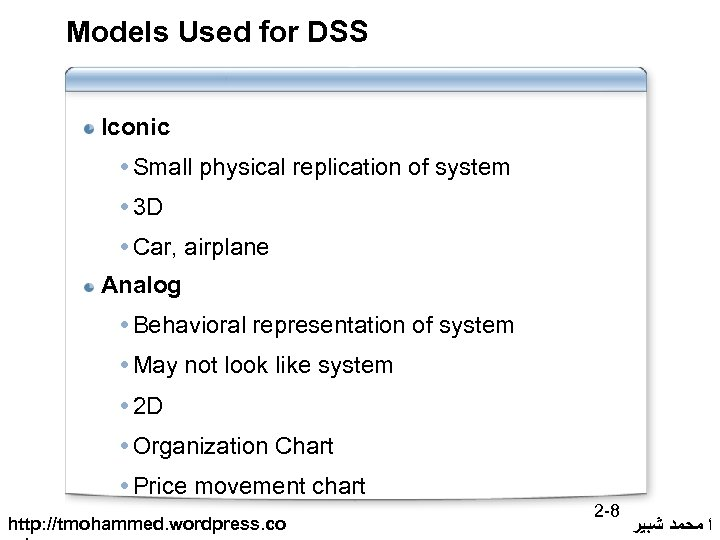 Models Used for DSS Iconic Small physical replication of system 3 D Car, airplane
