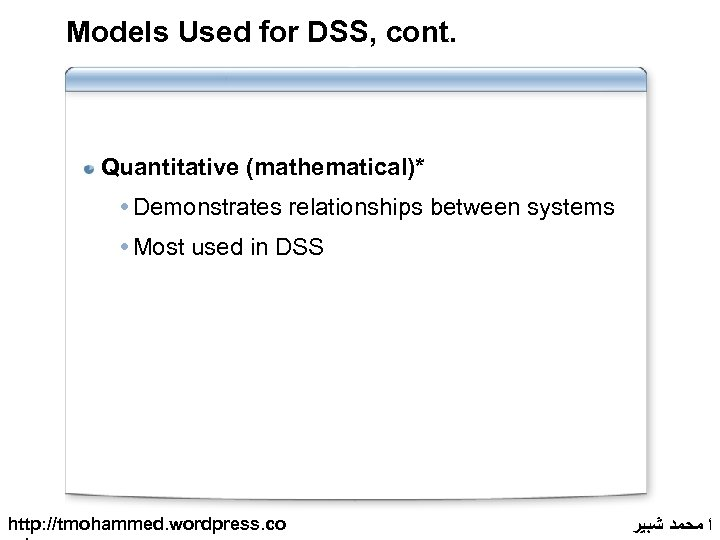 Models Used for DSS, cont. Quantitative (mathematical)* Demonstrates relationships between systems Most used in