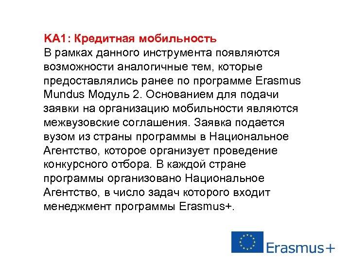 KA 1: Кредитная мобильность В рамках данного инструмента появляются возможности аналогичные тем, которые