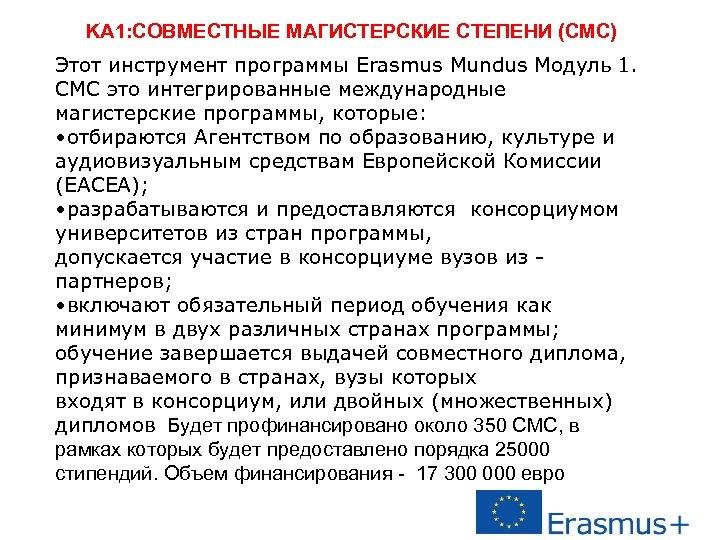 KA 1: СОВМЕСТНЫЕ МАГИСТЕРСКИЕ СТЕПЕНИ (СМС) Этот инструмент программы Erasmus Mundus Модуль 1. СМС