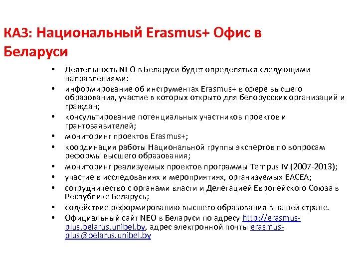 КА 3: Национальный Erasmus+ Офис в Беларуси • • • Деятельность NEO в Беларуси