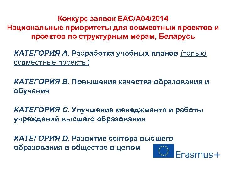 Конкурс заявок EAC/A 04/2014 Национальные приоритеты для совместных проектов и проектов по структурным мерам,