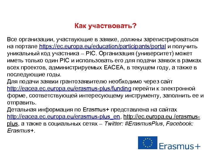 Как участвовать? Все организации, участвующие в заявке, должны зарегистрироваться на портале https: //ec. europa.