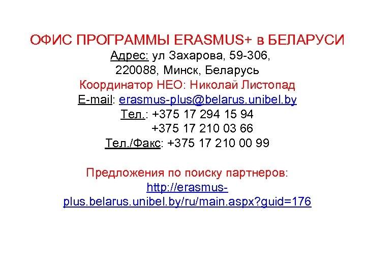 ОФИС ПРОГРАММЫ ERASMUS+ в БЕЛАРУСИ Адрес: ул Захарова, 59 -306, 220088, Минск, Беларусь Координатор