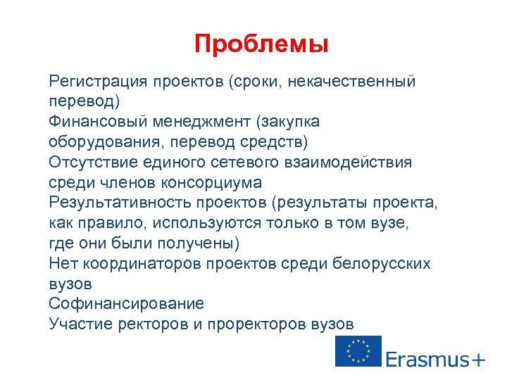 Проблемы Регистрация проектов (сроки, некачественный перевод) Финансовый менеджмент (закупка оборудования, перевод средств) Отсутствие единого