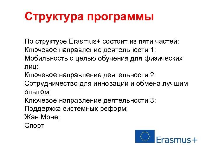 Структура программы По структуре Erasmus+ состоит из пяти частей: Ключевое направление деятельности 1: Мобильность