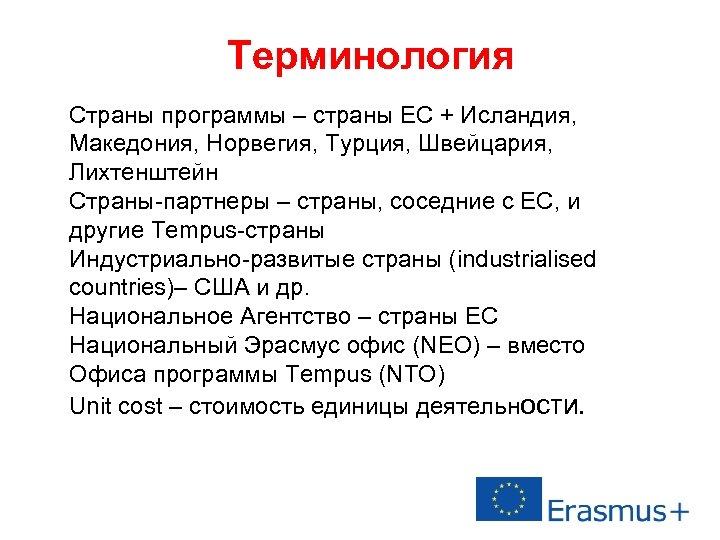 Терминология Страны программы – страны ЕС + Исландия, Македония, Норвегия, Турция, Швейцария, Лихтенштейн Страны-партнеры