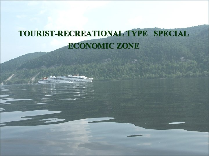 TOURIST-RECREATIONAL TYPE SPECIAL ECONOMIC ZONE