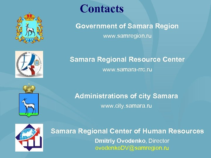 Contacts Government of Samara Region www. samregion. ru Samara Regional Resource Center www. samara-rrc.