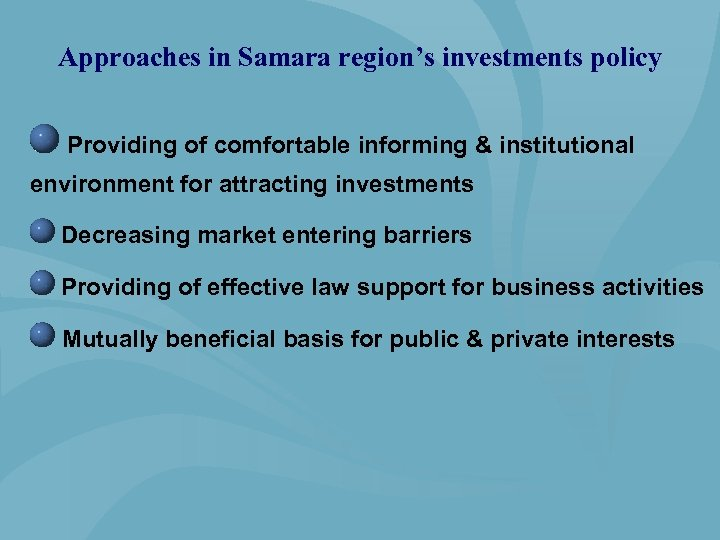 Approaches in Samara region's investments policy Providing of comfortable informing & institutional environment for