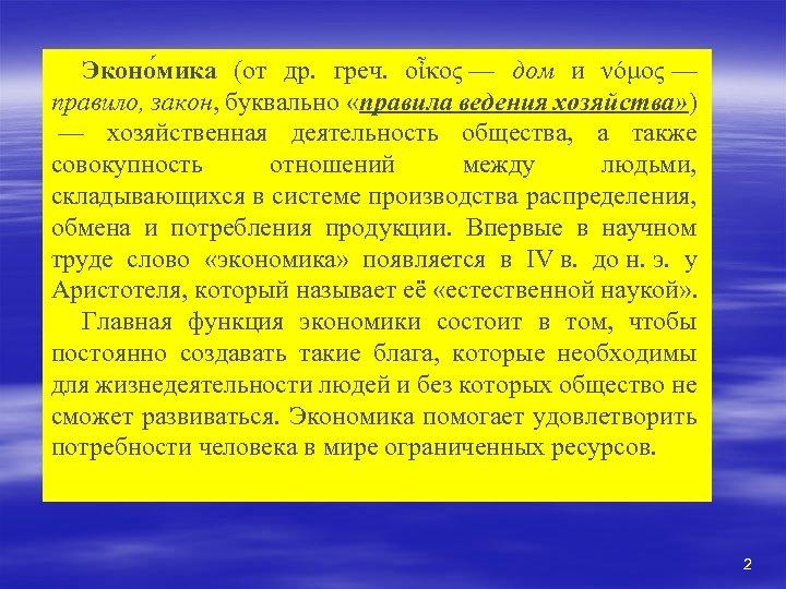 Эконо мика (от др. греч. οἶκος — дом и νόμος — правило, закон, буквально