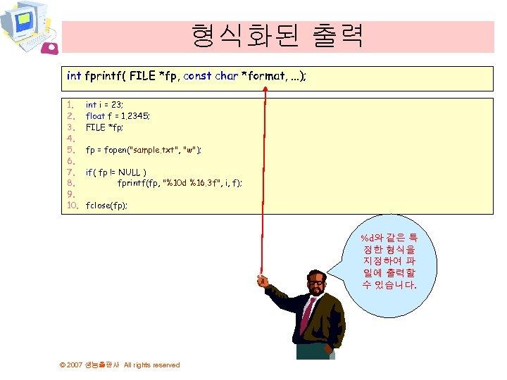 형식화된 출력 int fprintf( FILE *fp, const char *format, . . . ); 1.
