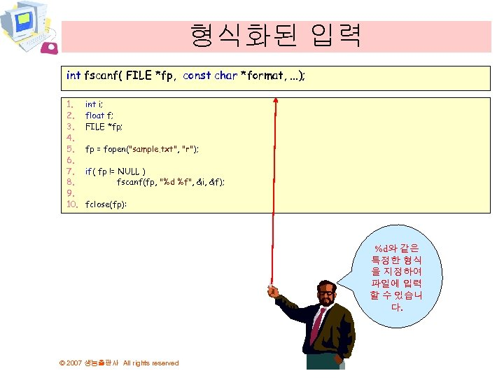 형식화된 입력 int fscanf( FILE *fp, const char *format, . . . ); 1.