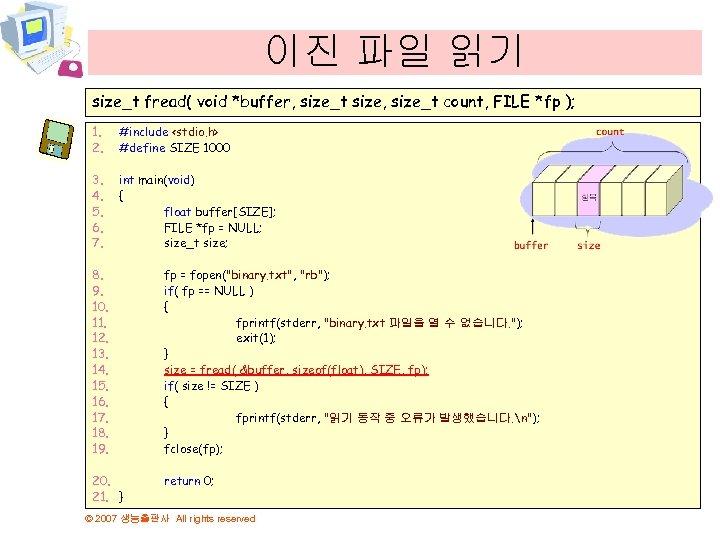 이진 파일 읽기 size_t fread( void *buffer, size_t size, size_t count, FILE *fp );