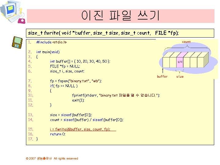 이진 파일 쓰기 size_t fwrite( void *buffer, size_t size, size_t count, FILE *fp); 1.