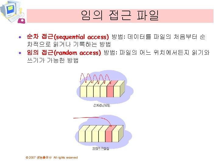 임의 접근 파일 · 순차 접근(sequential access) 방법: 데이터를 파일의 처음부터 순 차적으로 읽거나
