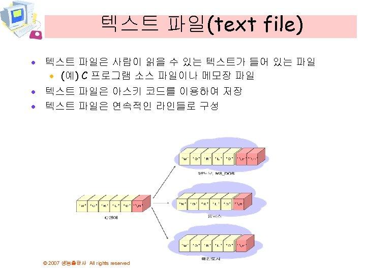 텍스트 파일(text file) · 텍스트 파일은 사람이 읽을 수 있는 텍스트가 들어 있는 파일