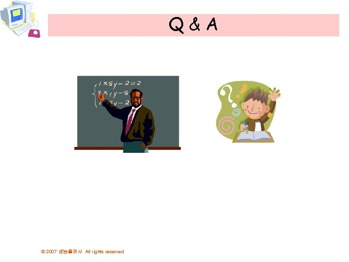 Q&A © 2007 생능출판사 All rights reserved