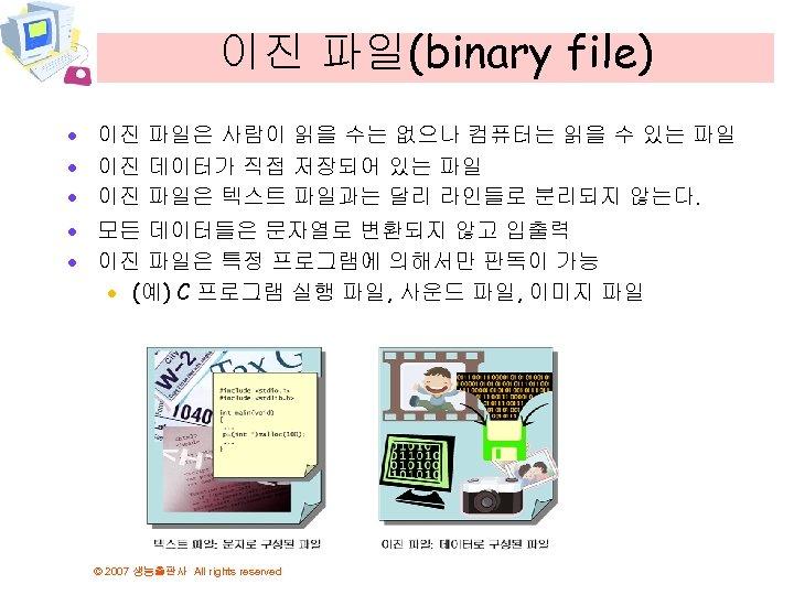 이진 파일(binary file) · · · 이진 파일은 사람이 읽을 수는 없으나 컴퓨터는 읽을