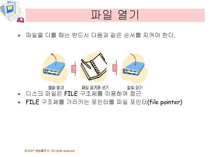 파일 열기 · 파일을 다룰 때는 반드시 다음과 같은 순서를 지켜야 한다. · 디스크