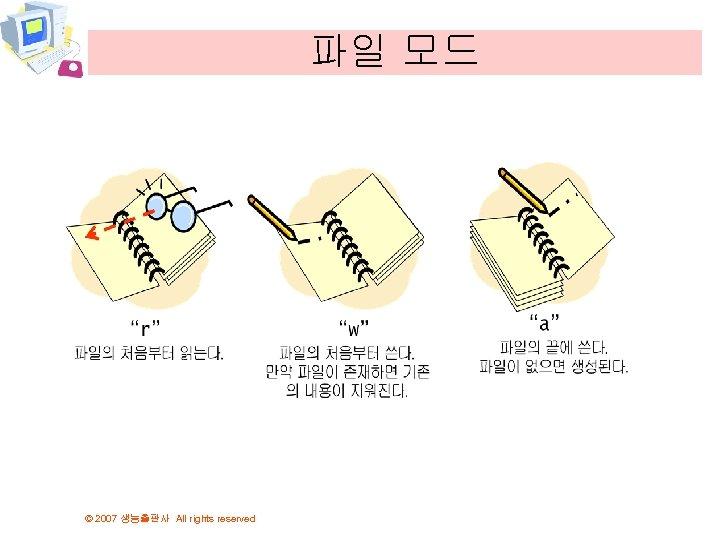 파일 모드 © 2007 생능출판사 All rights reserved