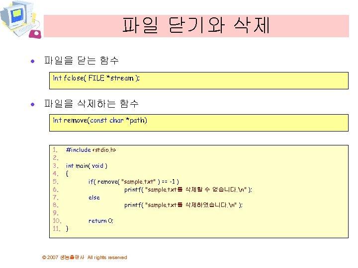파일 닫기와 삭제 · 파일을 닫는 함수 int fclose( FILE *stream ); · 파일을