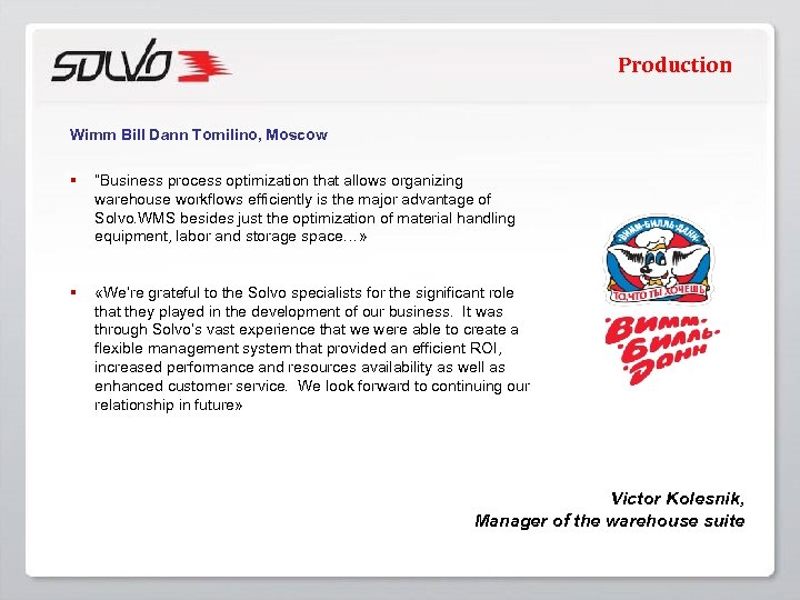 "Production Wimm Bill Dann Tomilino, Moscow § ""Business process optimization that allows organizing warehouse"